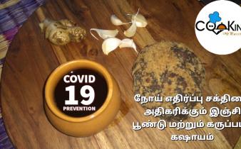 Covid 19 ginger garlic jaggery syrup
