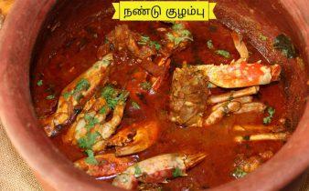 Nandu kulambu - crab curry