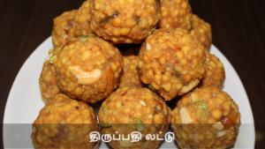 Tirupathi Ladu