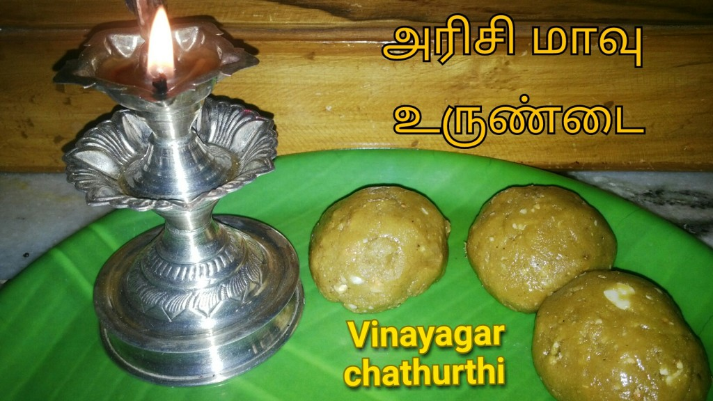 arisi-maavu-urundai-ganesh-chathurthi-recipes
