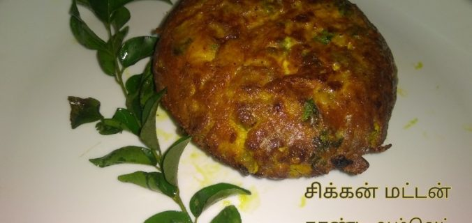 chicken mutton karandi omlette