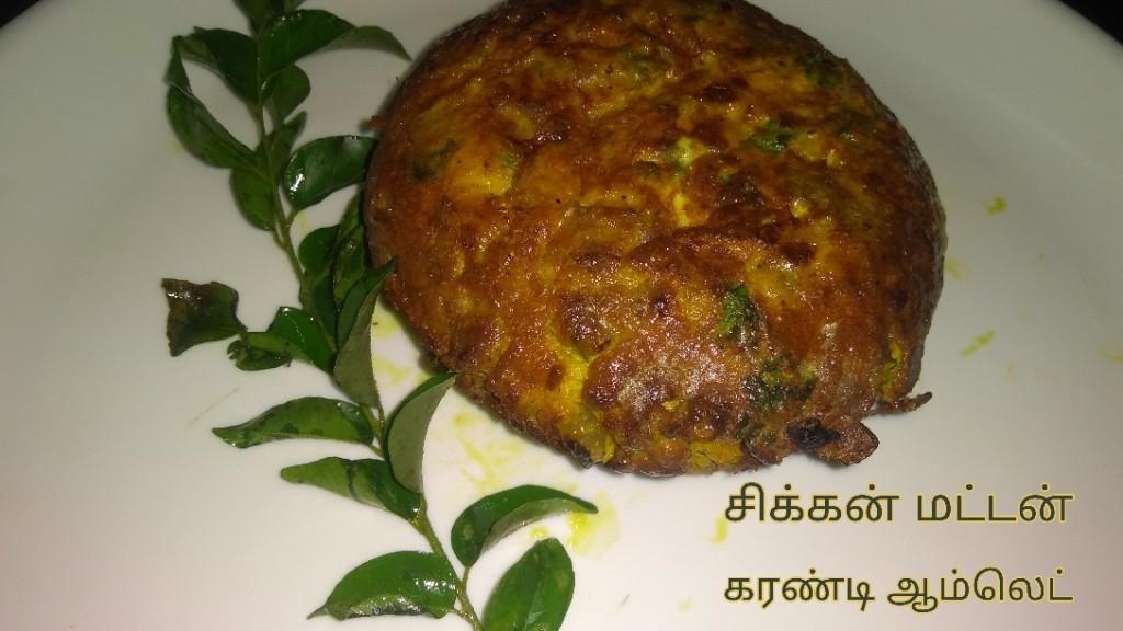 chicken mutton karandi omlette
