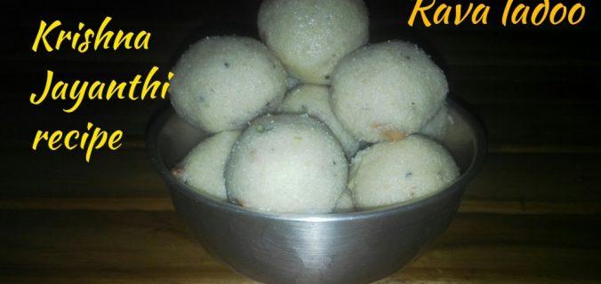 rava-ladoo-krishna-jayanthi-recipes