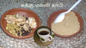 Dry ginger coriander powder