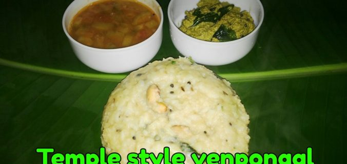 temple-style-venpongal