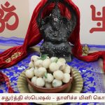 Vinayagar Chathurthi Special